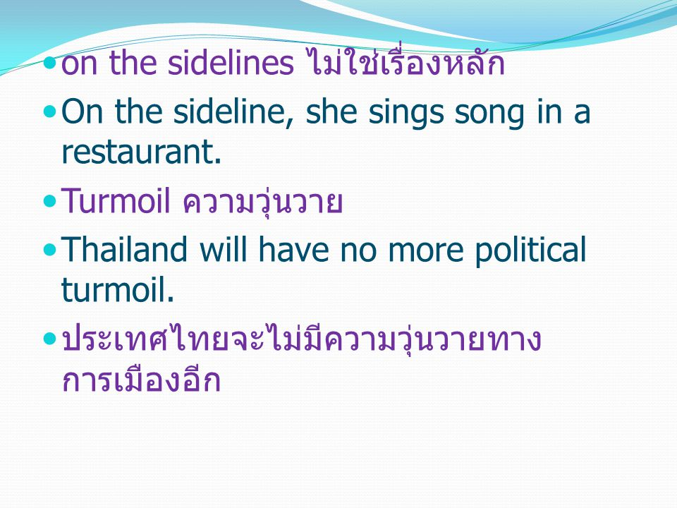 on the sidelines ไม่ใช่เรื่องหลัก On the sideline, she sings song in a restaurant.