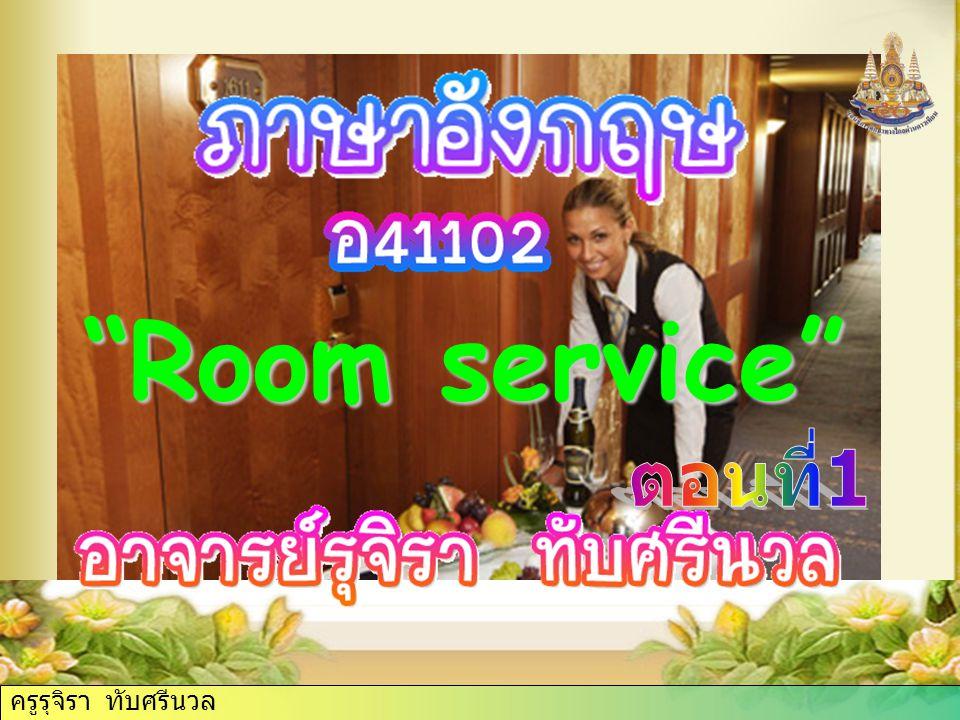 """ครูรุจิรา ทับศรีนวล """"Room service"""""""