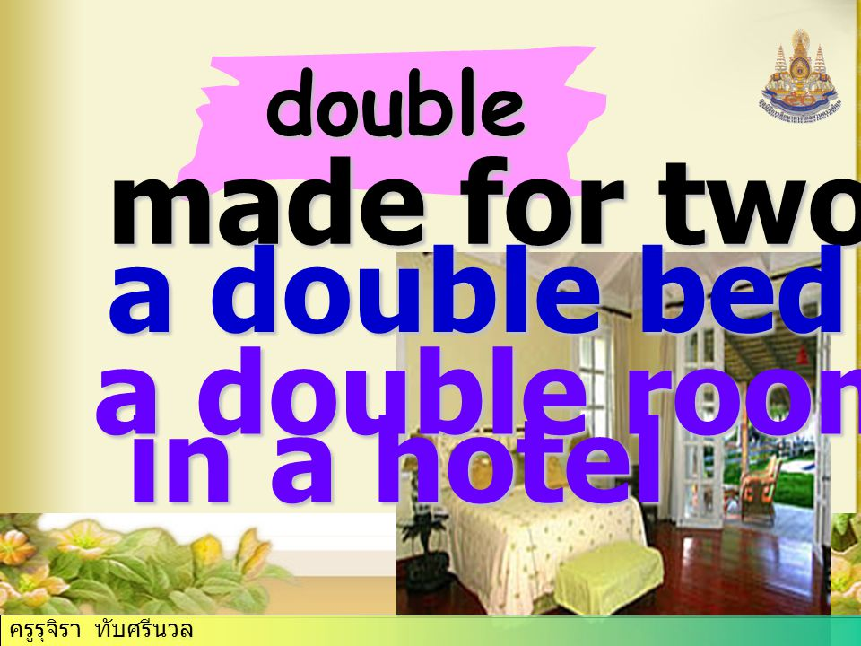 double made for two people a double bed a double room in a hotel in a hotel ครูรุจิรา ทับศรีนวล