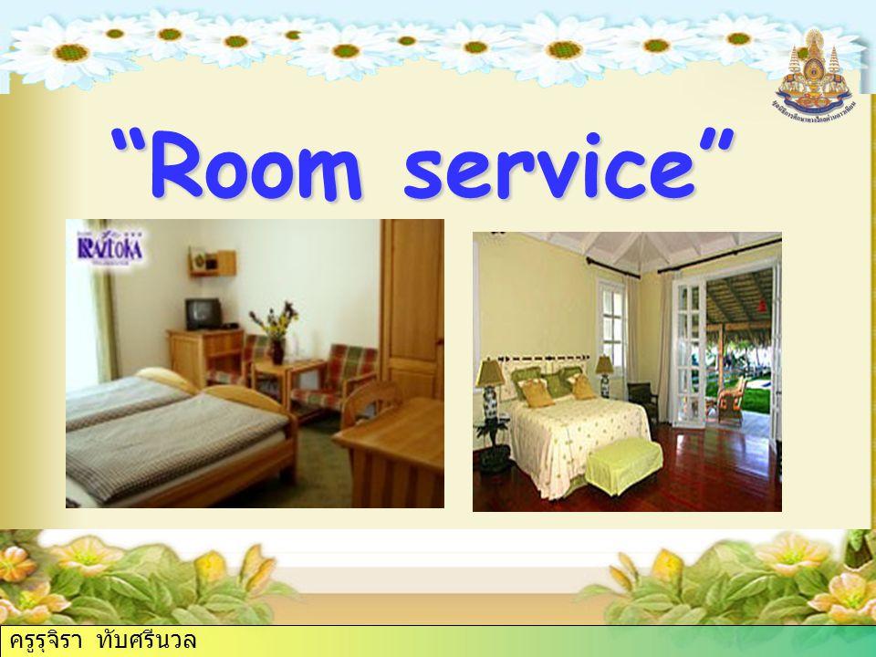 สามารถใช้ภาษา ในการขอรับ บริการในโรงแรม ที่พักได้ Using a hotel telephone ครูรุจิรา ทับศรีนวล