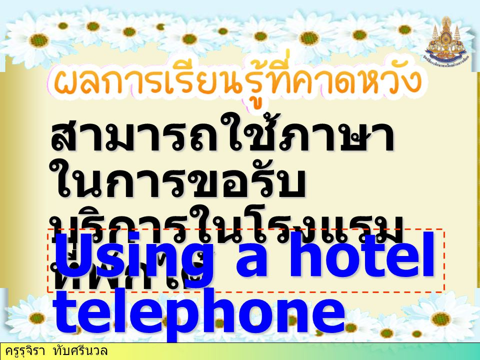Have you ever stayed in a hotel? ครูรุจิรา ทับศรีนวล