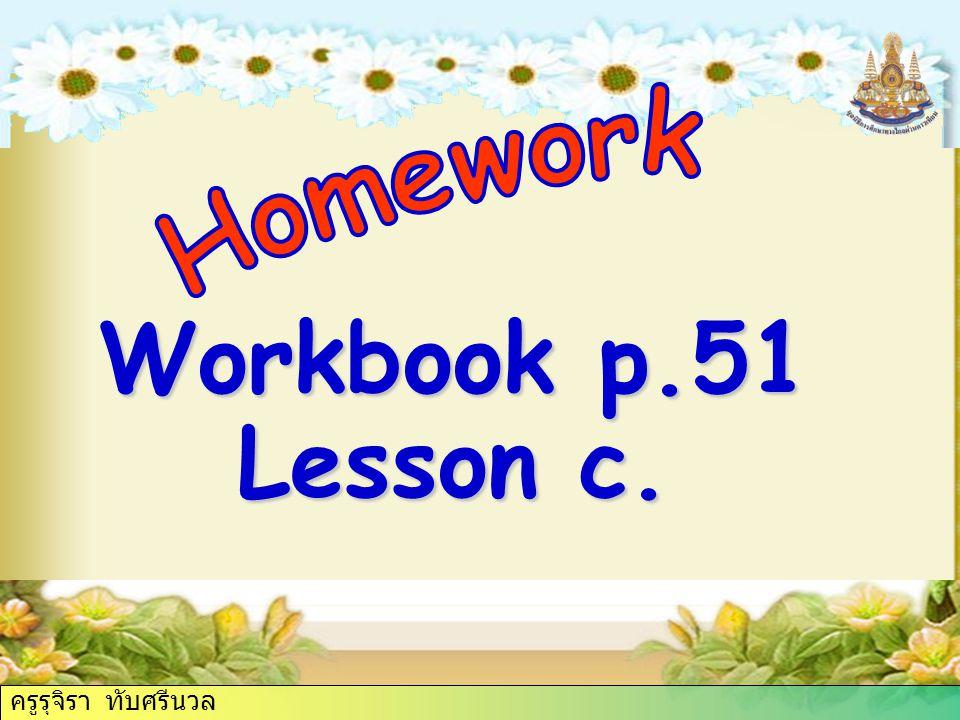 Workbook p.51 Lesson c. ครูรุจิรา ทับศรีนวล