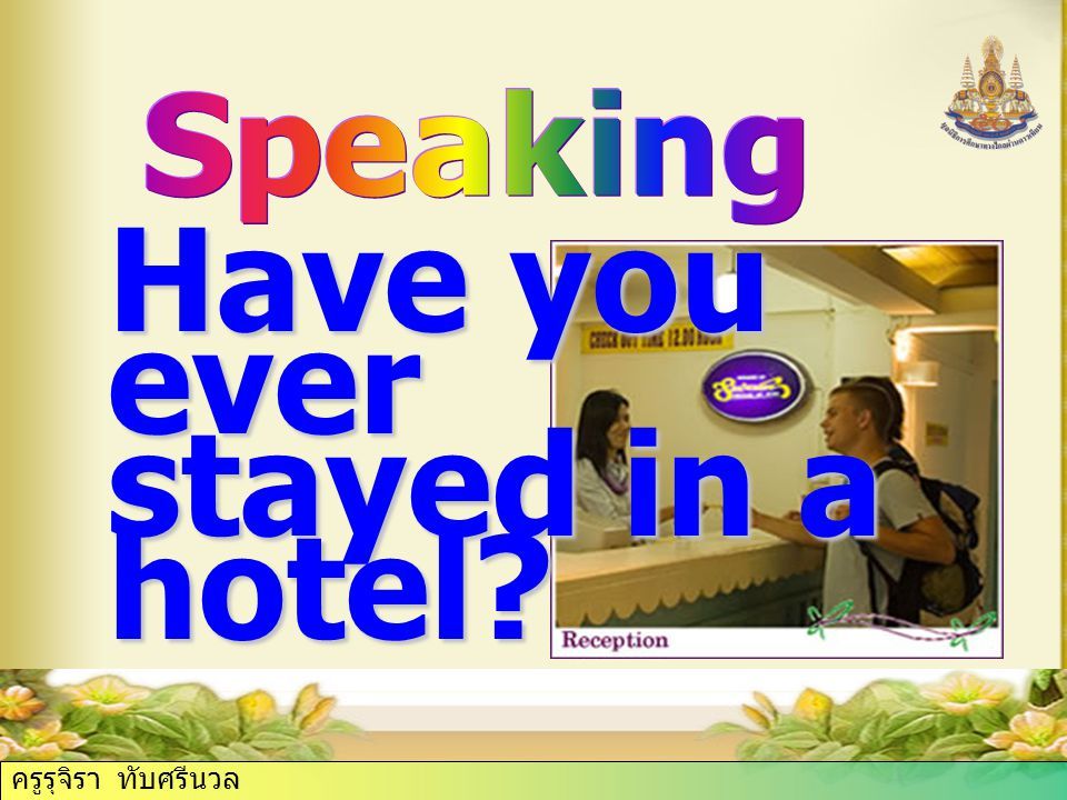 Have you ever stayed in a hotel ครูรุจิรา ทับศรีนวล