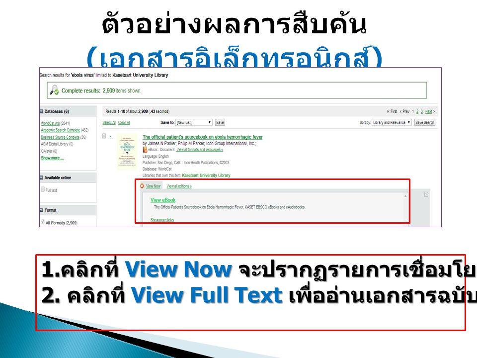 1. คลิกที่ View Now จะปรากฏรายการเชื่อมโยงไปยังฐานข้อมูลที่ให้บริการ 2.