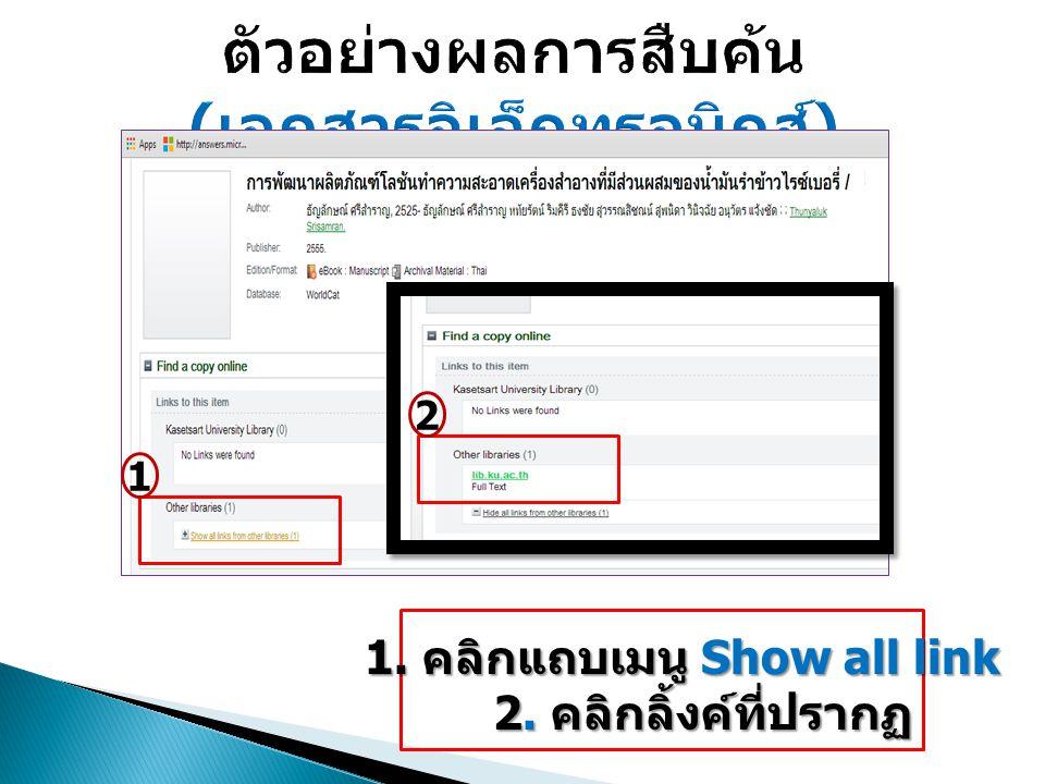 1. คลิกแถบเมนู Show all link 1. คลิกแถบเมนู Show all link 2.