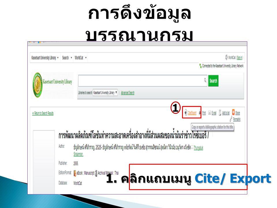 1 1. คลิกแถบเมนู Cite/ Export