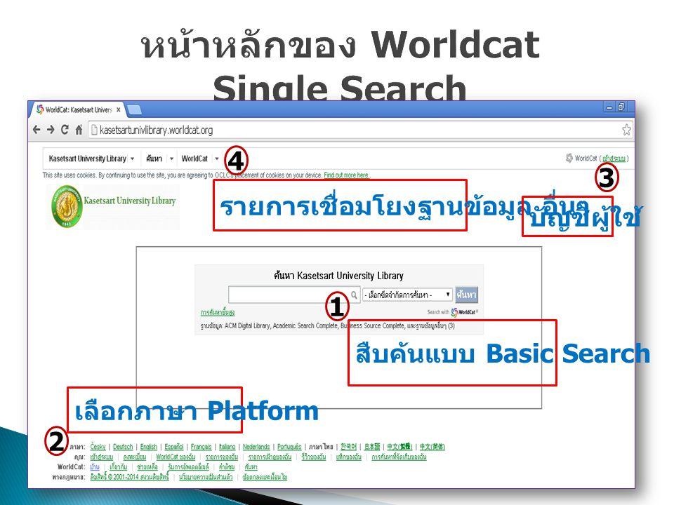 2 1 3 4 สืบค้นแบบ Basic Search เลือกภาษา Platform รายการเชื่อมโยงฐานข้อมูล อื่นๆ บัญชีผู้ใช้