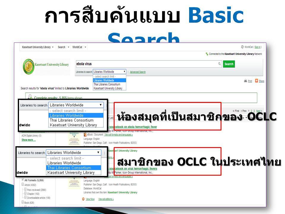 ห้องสมุดที่เป็นสมาชิกของ OCLC สมาชิกของ OCLC ในประเทศไทย