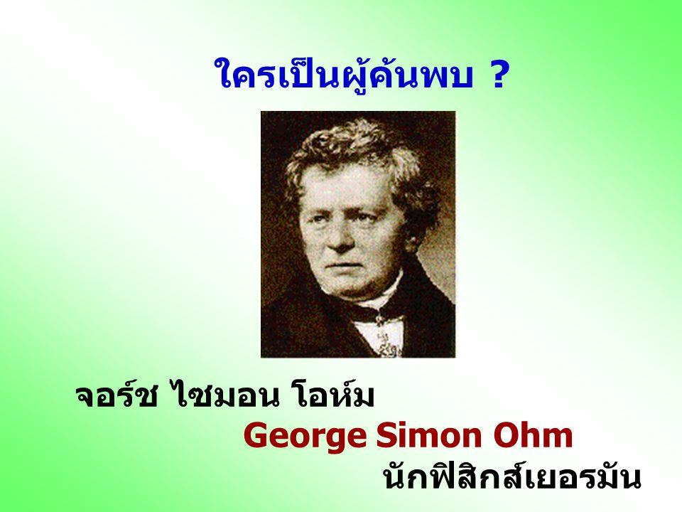 กฎของโอห์ม (Ohm ' s law) เกี่ยวข้องกับไฟฟ้า อย่างไร ? เป็นกฎพื้นฐานทางไฟฟ้า ที่แสดงถึงความสัมพันธ์ ของ แรงดันไฟฟ้า, กระแสไฟฟ้า, ความต้านทานไฟฟ้า ภายใน