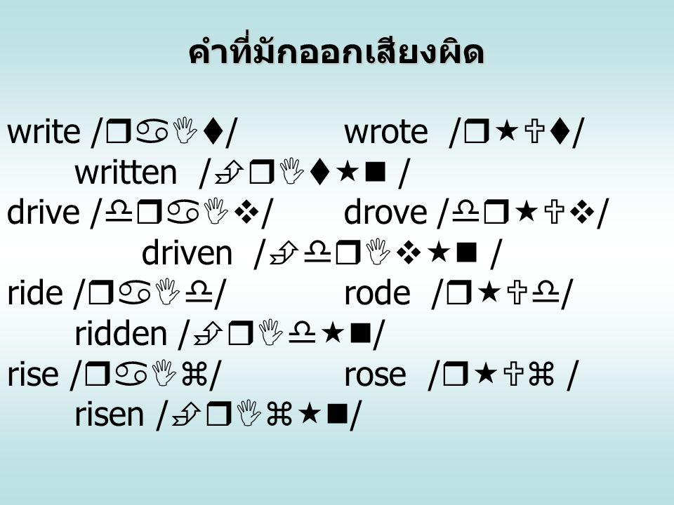 คำที่มักออกเสียงผิด write /  / wrote /  / written /  / drive /  / drove /  / driven /  / ride /  / rode /  / ridd