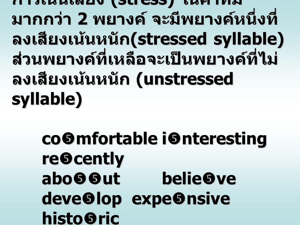 การเน้นเสียง (stress) ในคำที่มี มากกว่า 2 พยางค์ จะมีพยางค์หนึ่งที่ ลงเสียงเน้นหนัก (stressed syllable) ส่วนพยางค์ที่เหลือจะเป็นพยางค์ที่ไม่ ลงเสียงเน