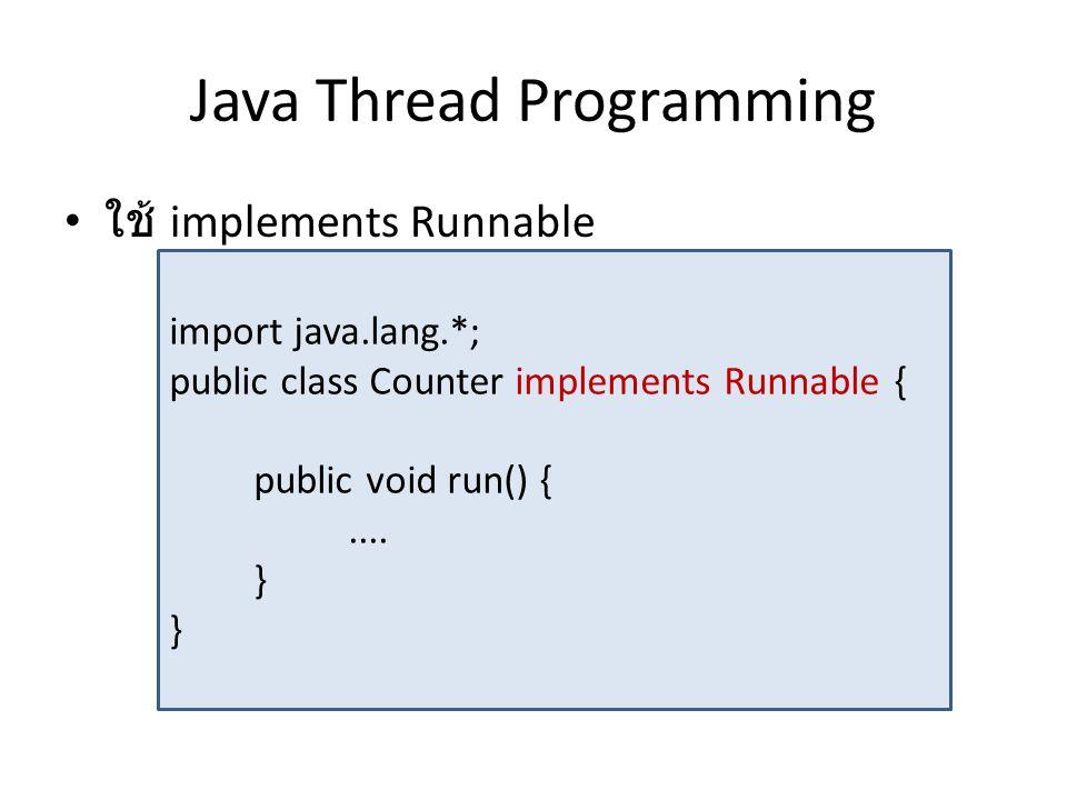 Example 1 : Runnable
