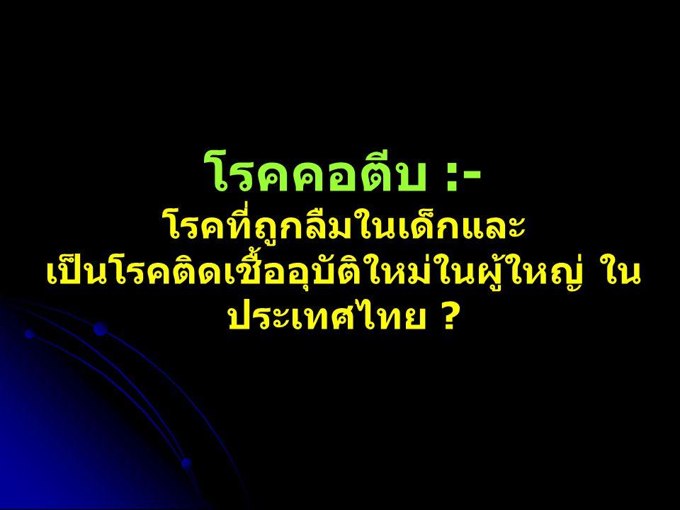 โรคคอตีบ :- โรคที่ถูกลืมในเด็กและ เป็นโรคติดเชื้ออุบัติใหม่ในผู้ใหญ่ ใน ประเทศไทย ?