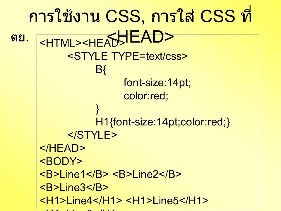การใช้งาน CSS, การใส่ CSS ที่ B{ font-size:14pt; color:red; } H1{font-size:14pt;color:red;} Line1 Line2 Line3 Line4 Line5 Line6 ตย.