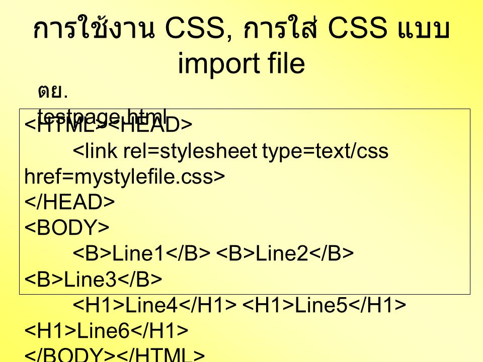 การใช้งาน CSS, การใส่ CSS แบบ import file Line1 Line2 Line3 Line4 Line5 Line6 ตย. testpage.html