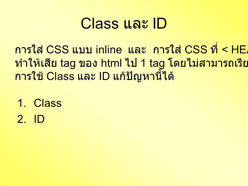 Class และ ID 1.Class 2.ID การใส่ CSS แบบ inline และ การใส่ CSS ที่ ทำให้เสีย tag ของ html ไป 1 tag โดยไม่สามารถเรียกใช้รูปแบบเดิมได้ การใช้ Class และ ID แก้ปัญหานี้ได้
