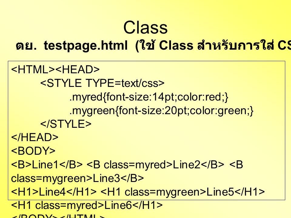 Class.myred{font-size:14pt;color:red;}.mygreen{font-size:20pt;color:green;} Line1 Line2 Line3 Line4 Line5 Line6 ตย.