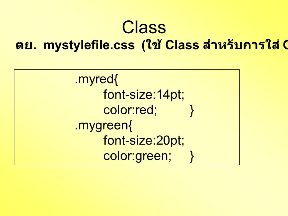 Class.myred{ font-size:14pt; color:red;}.mygreen{ font-size:20pt; color:green;} ตย.