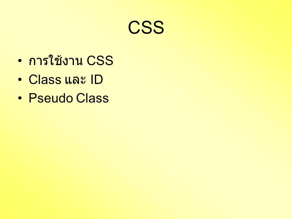CSS การใช้งาน CSS Class และ ID Pseudo Class