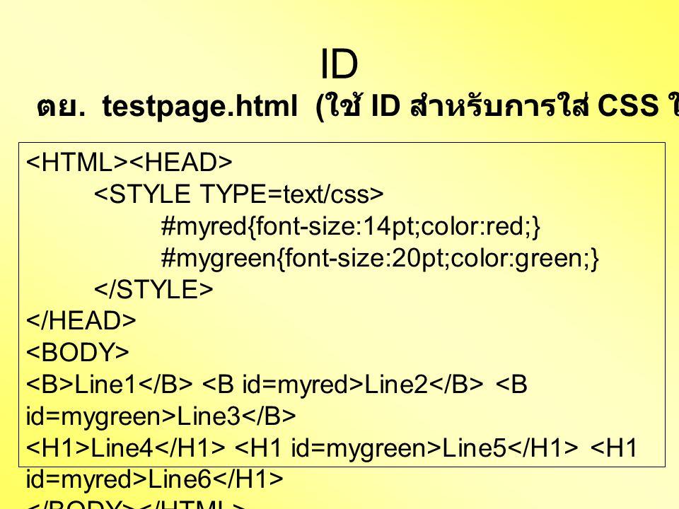 ID #myred{font-size:14pt;color:red;} #mygreen{font-size:20pt;color:green;} Line1 Line2 Line3 Line4 Line5 Line6 ตย.