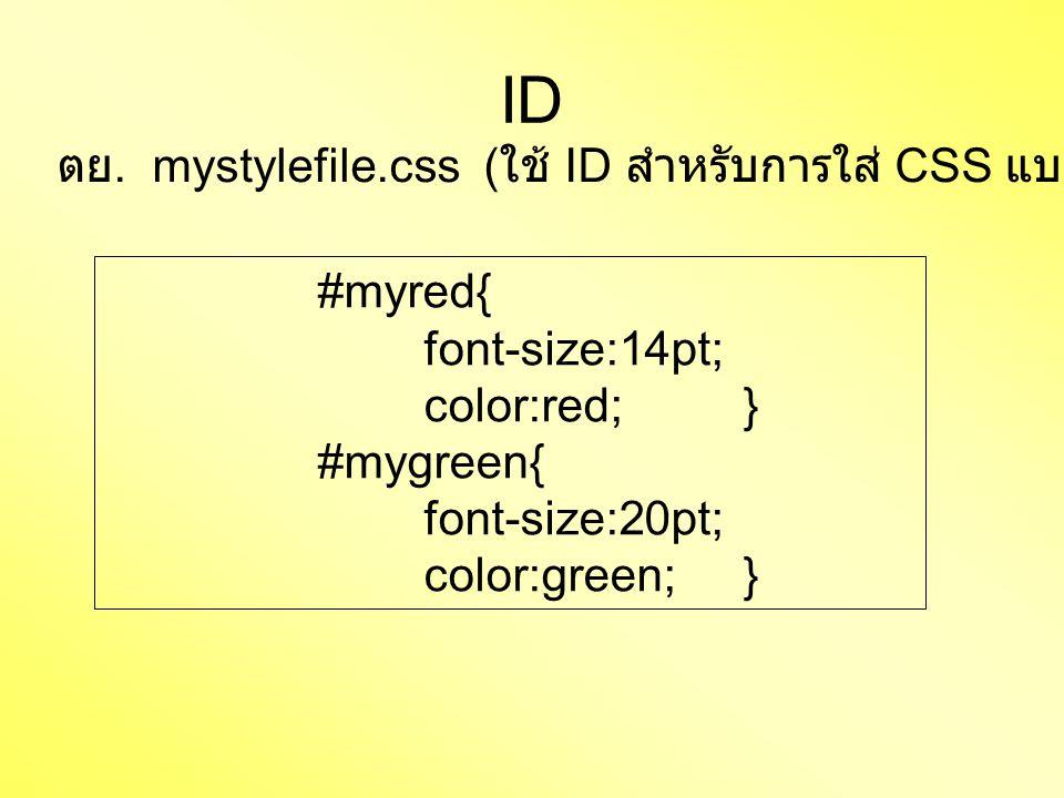 ID #myred{ font-size:14pt; color:red;} #mygreen{ font-size:20pt; color:green;} ตย.