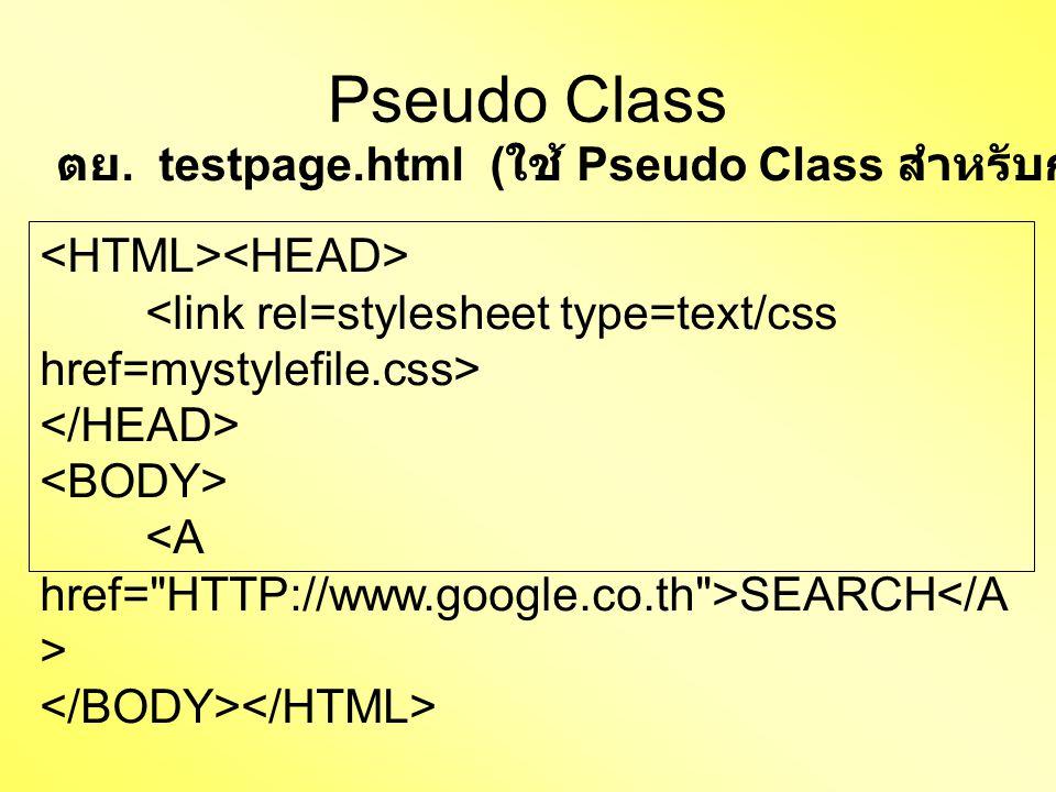 Pseudo Class SEARCH ตย. testpage.html ( ใช้ Pseudo Class สำหรับการใส่ CSS แบบ import file)