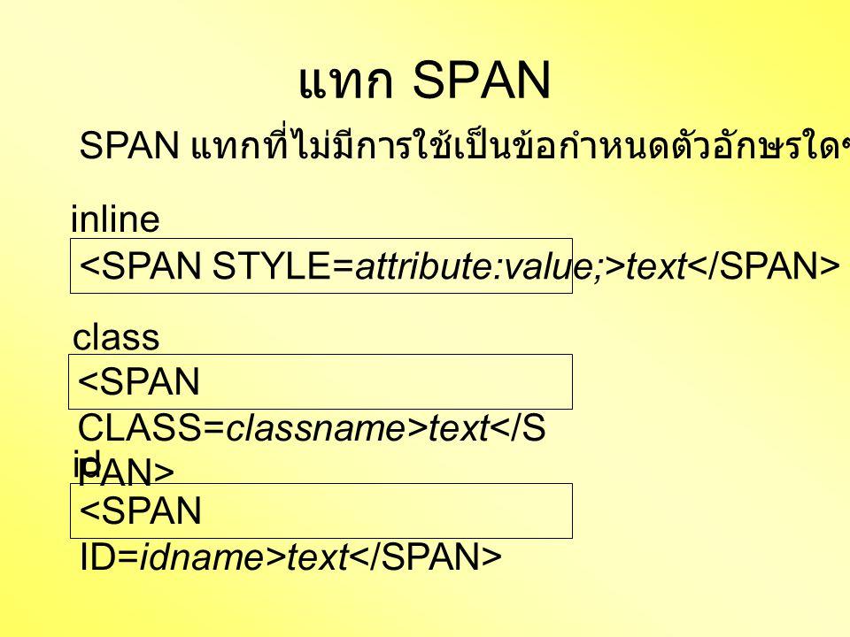 แทก SPAN text inline class id SPAN แทกที่ไม่มีการใช้เป็นข้อกำหนดตัวอักษรใดๆ