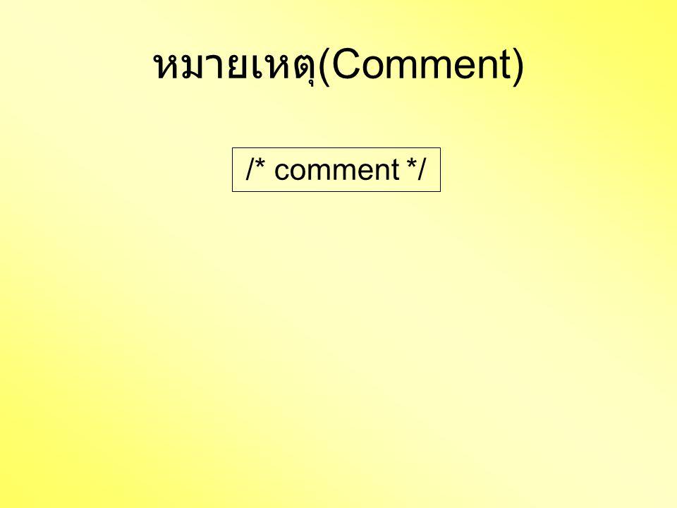 หมายเหตุ (Comment) /* comment */
