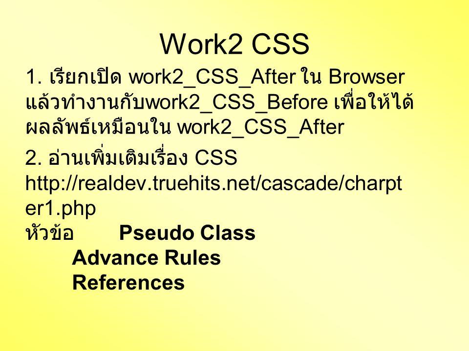 Work2 CSS 1.