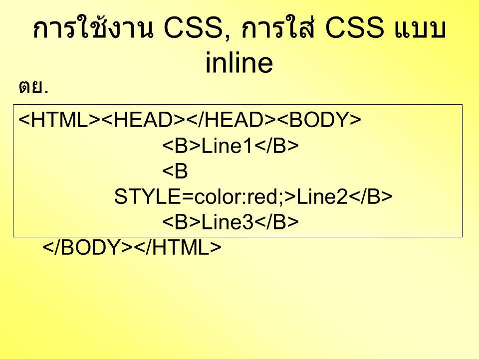 การใช้งาน CSS, การใส่ CSS แบบ inline Line1 Line2 Line3 ตย.