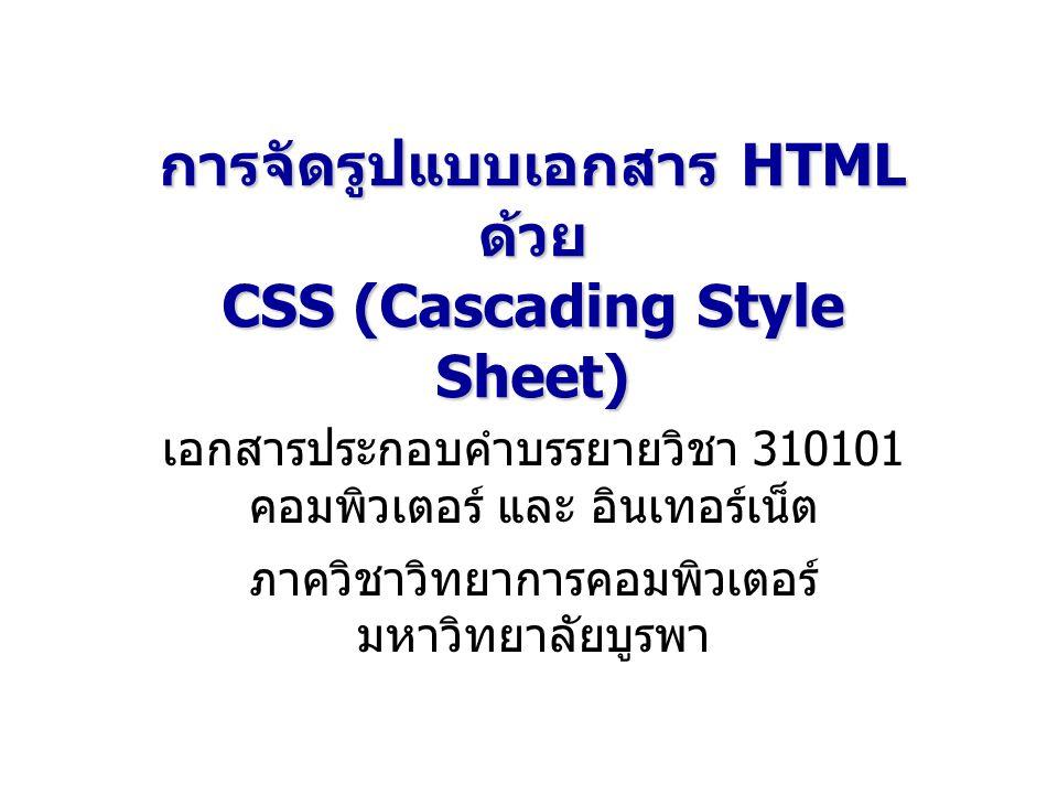 ช่วยอธิบาย ซอสโค้ด (Source Code) ของ เอกสาร HTML ทำได้โดยใช้สัญลักษณ์ /* และ */ ล้อมรอบ ข้อความที่เป็น Comment โปรแกรมเว็บบราวเซอร์ จะไม่แปลความหมาย ในส่วนของ Comment ตัวอย่าง p { text-align: center; /* This is a comment */ } คำอธิบาย (Comment)