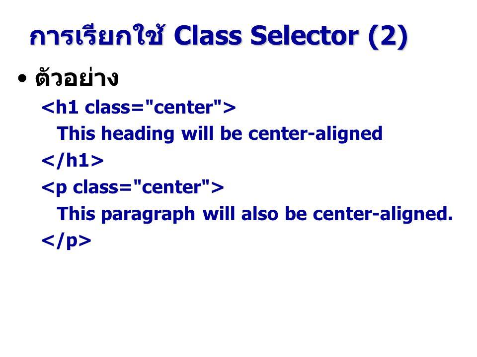 ตัวอย่าง This heading will be center-aligned This paragraph will also be center-aligned.