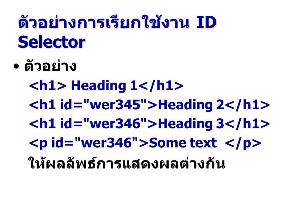 ตัวอย่าง Heading 1 Heading 2 Heading 3 Some text ให้ผลลัพธ์การแสดงผลต่างกัน ตัวอย่างการเรียกใช้งาน ID Selector
