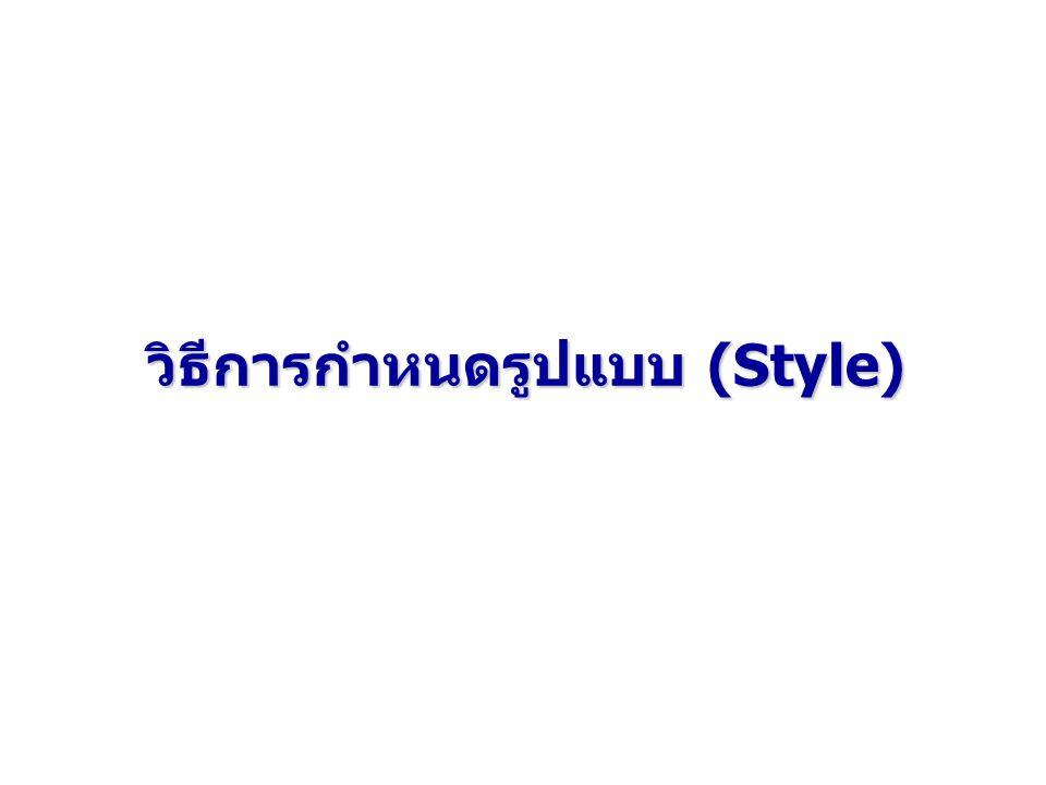 วิธีการกำหนดรูปแบบ (Style)