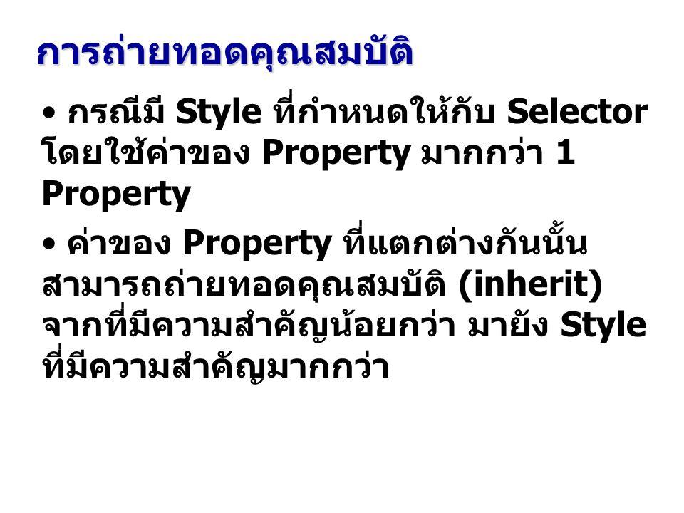 การถ่ายทอดคุณสมบัติ กรณีมี Style ที่กำหนดให้กับ Selector โดยใช้ค่าของ Property มากกว่า 1 Property ค่าของ Property ที่แตกต่างกันนั้น สามารถถ่ายทอดคุณสมบัติ (inherit) จากที่มีความสำคัญน้อยกว่า มายัง Style ที่มีความสำคัญมากกว่า