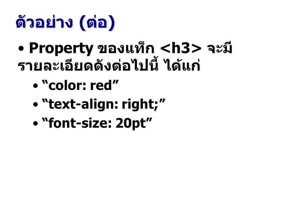 ตัวอย่าง (ต่อ) Property ของแท็ก จะมี รายละเอียดดังต่อไปนี้ ได้แก่ color: red text-align: right; font-size: 20pt