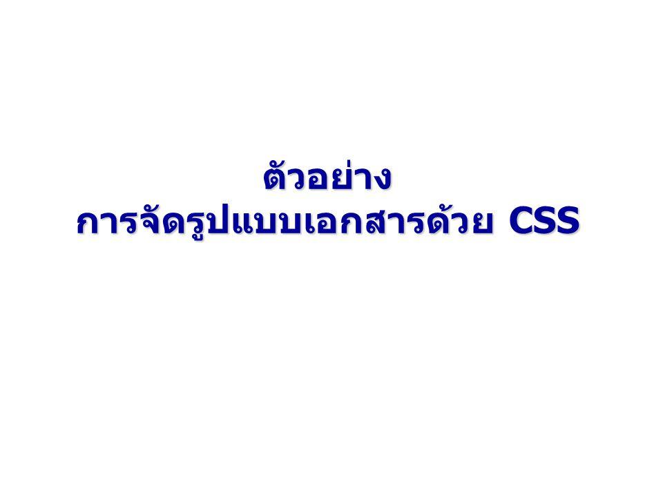 ตัวอย่าง การจัดรูปแบบเอกสารด้วย CSS