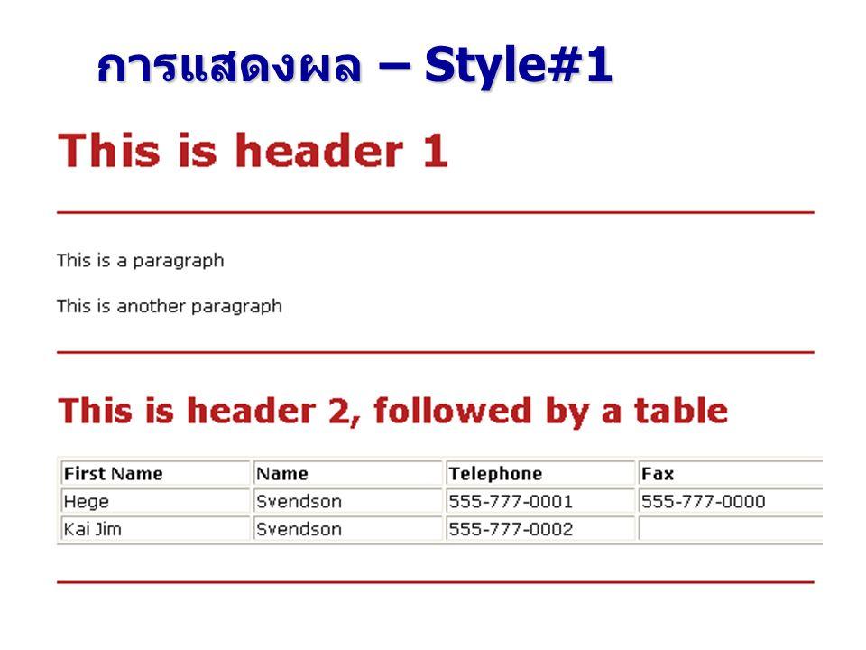 การแสดงผล – Style#1