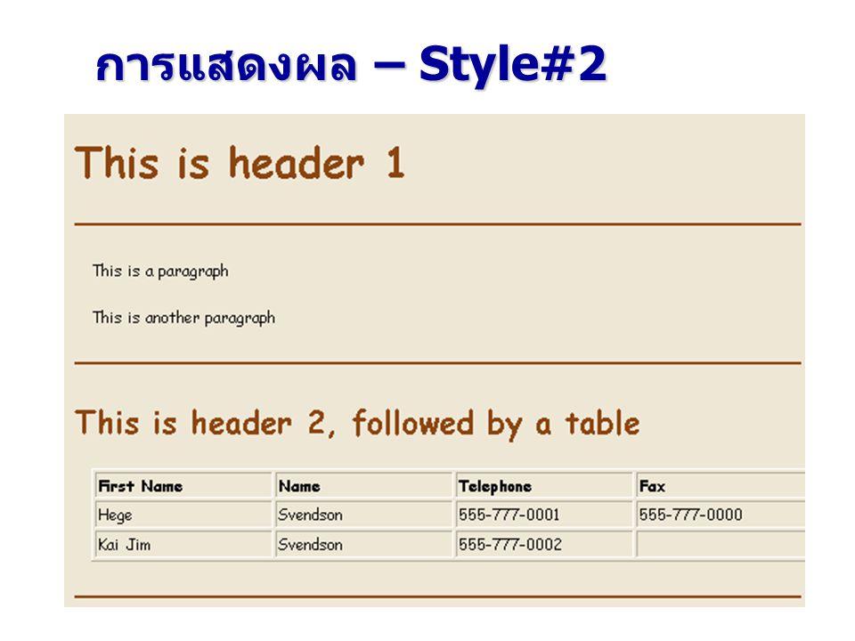 การแสดงผล – Style#2