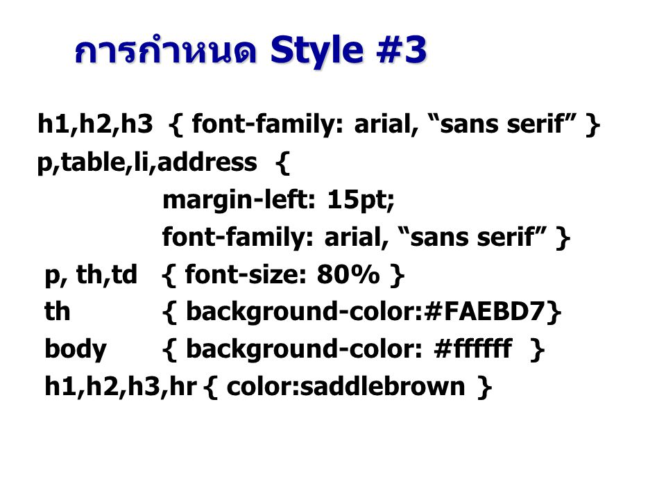 "h1,h2,h3 { font-family: arial, ""sans serif"" } p,table,li,address { margin-left: 15pt; font-family: arial, ""sans serif"" } p, th,td { font-size: 80% } t"