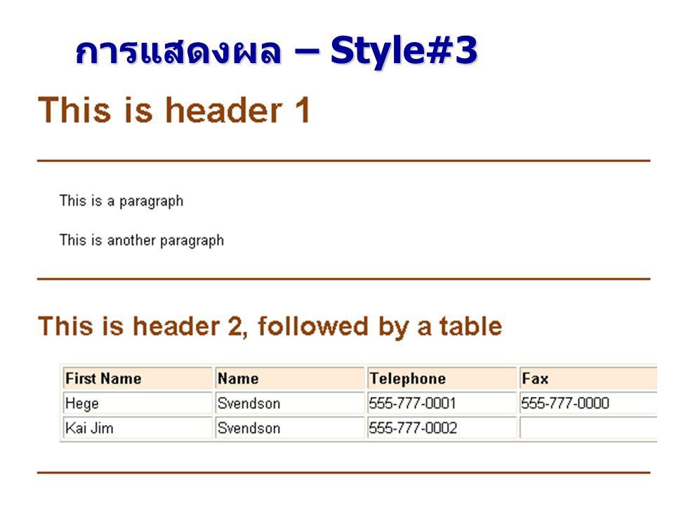 การแสดงผล – Style#3