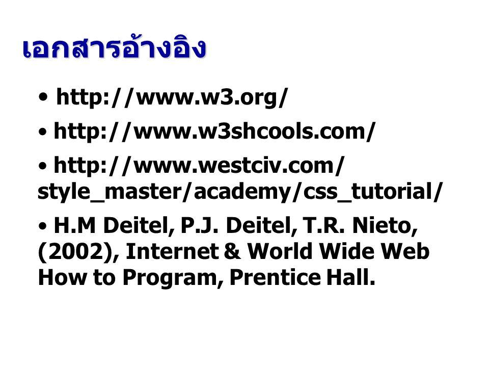 เอกสารอ้างอิง http://www.w3.org/ http://www.w3shcools.com/ http://www.westciv.com/ style_master/academy/css_tutorial/ H.M Deitel, P.J.