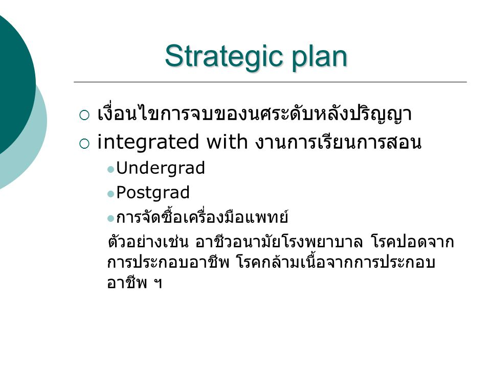 Strategic plan  เงื่อนไขการจบของนศระดับหลังปริญญา  integrated with งานการเรียนการสอน Undergrad Postgrad การจัดซื้อเครื่องมือแพทย์ ตัวอย่างเช่น อาชีวอนามัยโรงพยาบาล โรคปอดจาก การประกอบอาชีพ โรคกล้ามเนื้อจากการประกอบ อาชีพ ฯ