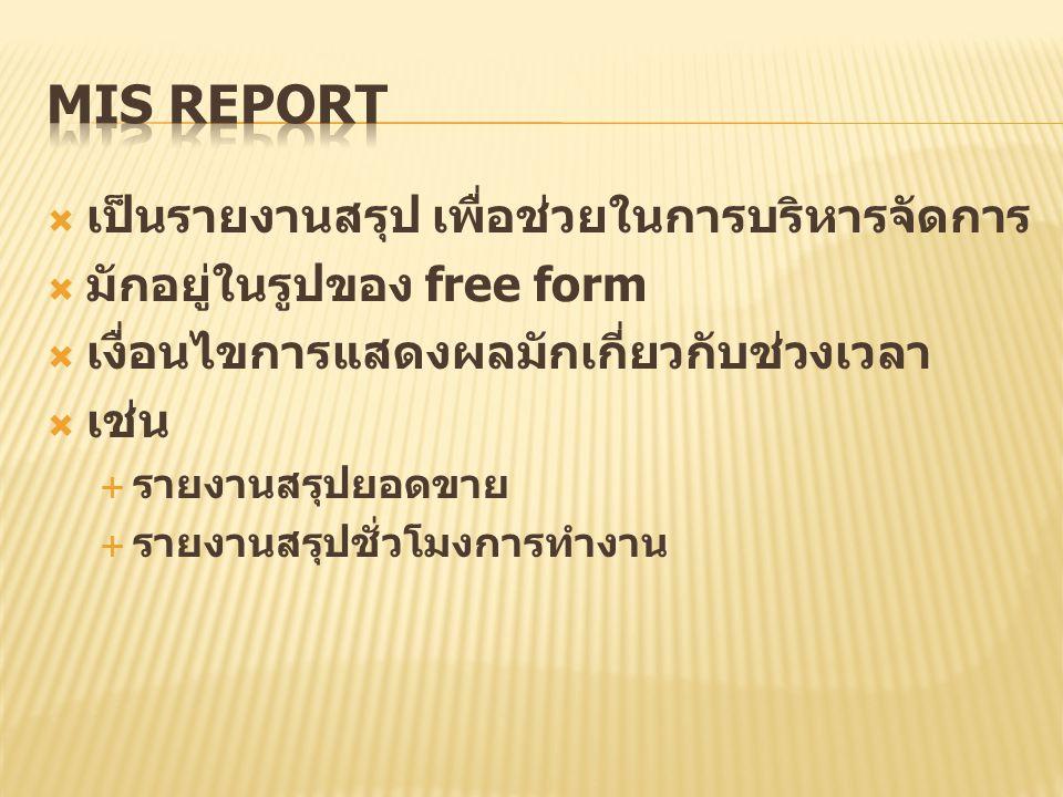  เป็นรายงานสรุป เพื่อช่วยในการบริหารจัดการ  มักอยู่ในรูปของ free form  เงื่อนไขการแสดงผลมักเกี่ยวกับช่วงเวลา  เช่น  รายงานสรุปยอดขาย  รายงานสรุปชั่วโมงการทำงาน
