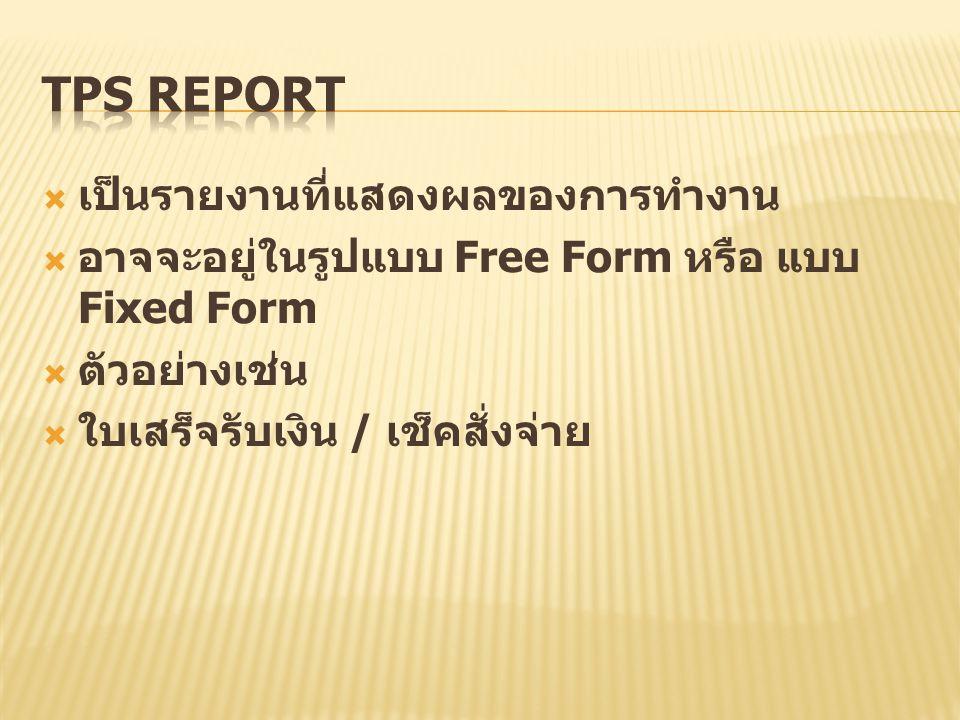  เป็นรายงานที่แสดงผลของการทำงาน  อาจจะอยู่ในรูปแบบ Free Form หรือ แบบ Fixed Form  ตัวอย่างเช่น  ใบเสร็จรับเงิน / เช็คสั่งจ่าย