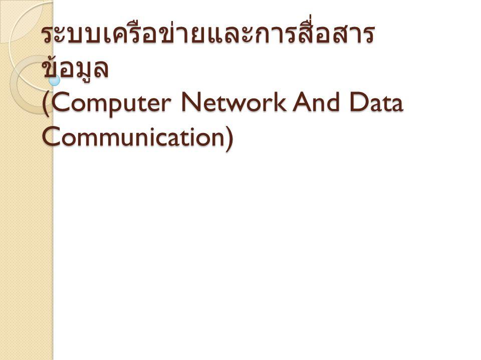 ระบบเครือข่ายและการสื่อสาร ข้อมูล (Computer Network And Data Communication)
