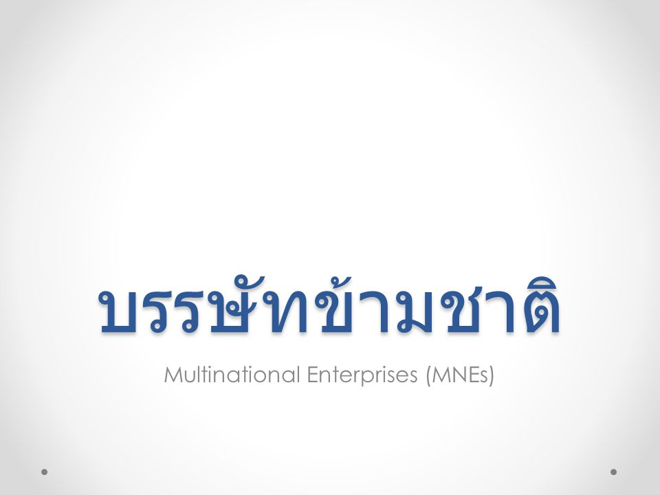 บรรษัทข้ามชาติ Multinational Enterprises (MNEs)
