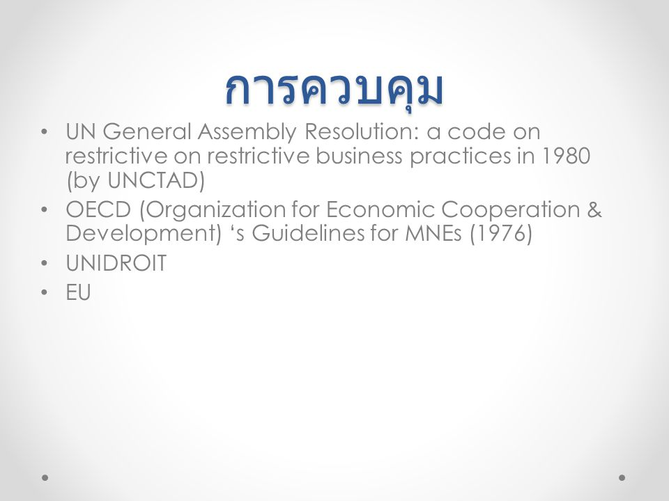 การควบคุม UN General Assembly Resolution: a code on restrictive on restrictive business practices in 1980 (by UNCTAD) OECD (Organization for Economic
