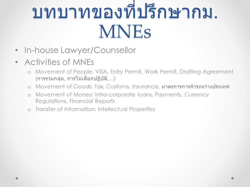บทบาทของที่ปรึกษากม. MNEs In-house Lawyer/Counsellor Activities of MNEs o Movement of People: VISA, Entry Permit, Work Permit, Drafting Agreement ( กา