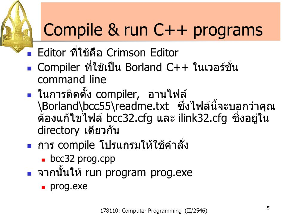 178110: Computer Programming (II/2546) 16 ตัวอย่างโปรแกรม 1 // The Hello, World! Program #include int main() { std::cout << Hello, World!\n ; }